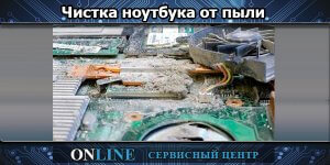 Ремонт ноутбуков Кривой Рог