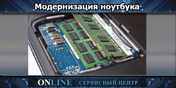 Модернизация апгрейд ноутбука