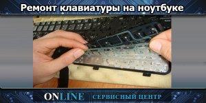 Ремонт клавиатуры на ноутбуке