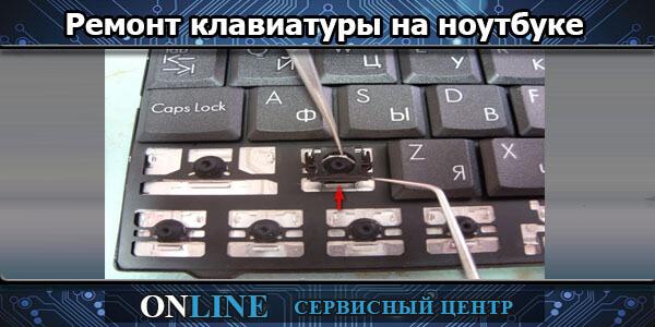 Ремонт клавиатуры на ноутбуке Кривой Рог