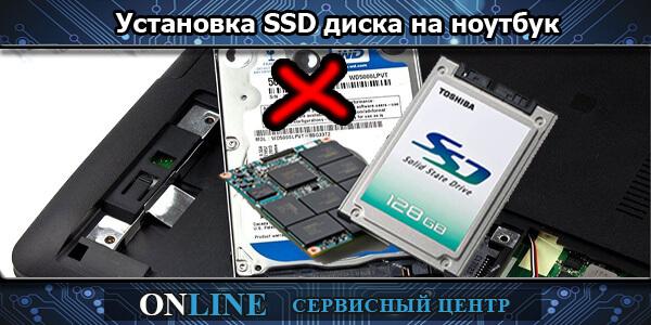 Установка SSD диска на ноутбук