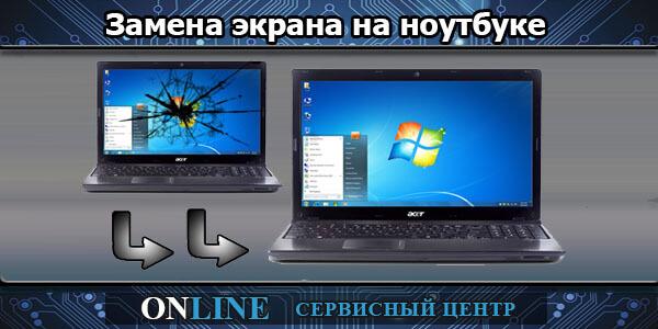 Замена экрана на ноутбуке