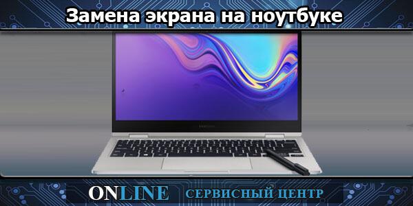 Замена экрана на ноутбуке Кривой Рог