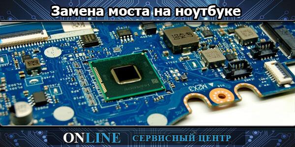 Замена моста на ноутбуке