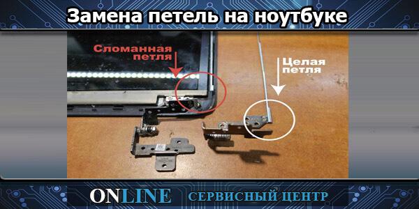 Замена петель в ноутбуке