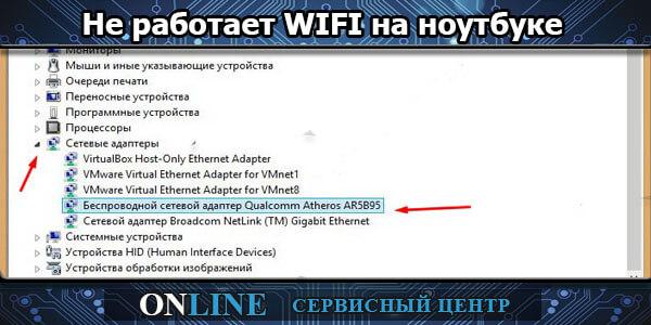 Не работает Wifi на ноутбуке