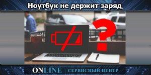 Ноутбук не держит заряд