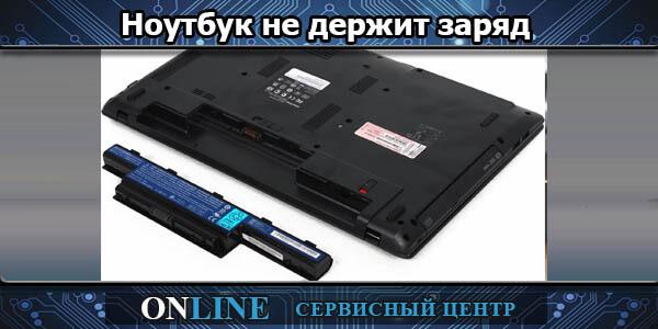 Ноутбук не держит зарядку