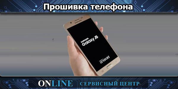 Прошивка телефона в городе Кривой Рог