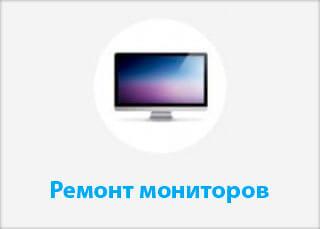 Ремонт мониторов Кривой Рог