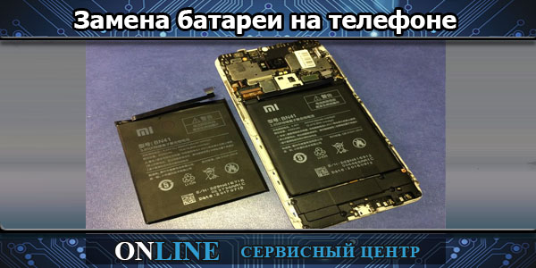 Замена аккумулятора на телфоне