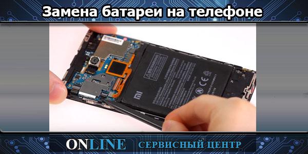 Замена батареи на телефоне
