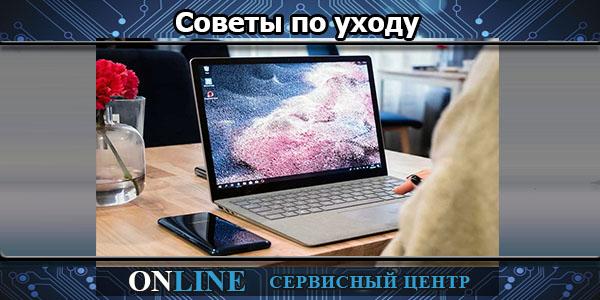 Советы по уходу за ноутбуком