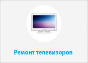 Ремонт телевизоров Кривой Рог
